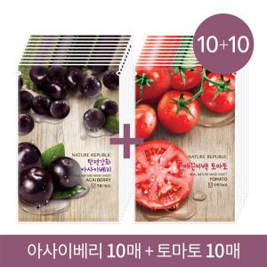 [10+10] 리얼 네이처 마스크 시트 (아사이베리 10매 + 토마토 10매)