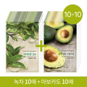 [10+10] 리얼 네이처 마스크 시트 (녹차 10매 + 아보카도 10매)