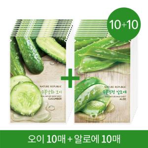[10+10] 리얼 네이처 마스크 시트 (오이 10매 + 알로에 10매)