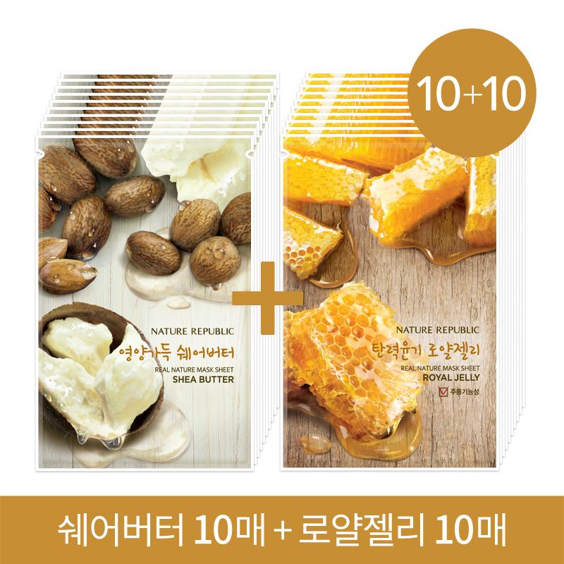 [10+10] 리얼 네이처 마스크 시트 (쉐어버터 10매 + 로얄젤리 10매)