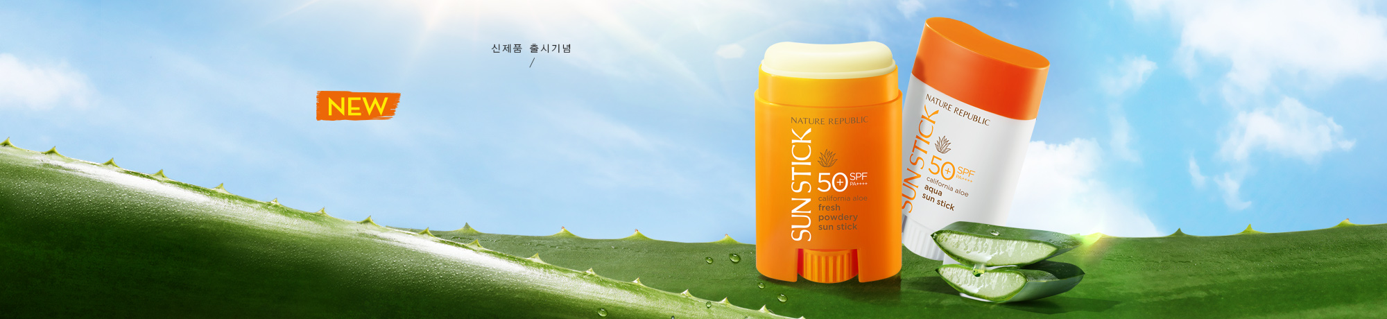 <span style='color: #252525;'>캘리포니아 알로에<br><span style='font-weight: 600;'>선스틱 출시!</span>