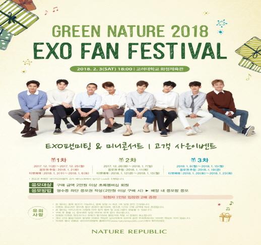 EXO와 함께하는 '그린 네이처 2018 팬 페스티벌' 개최
