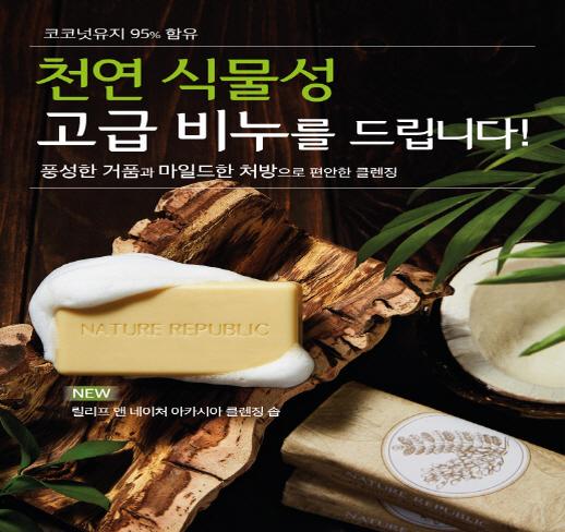 코코넛 유지 95%의 천연 고급 비누를 선물로 드립니다