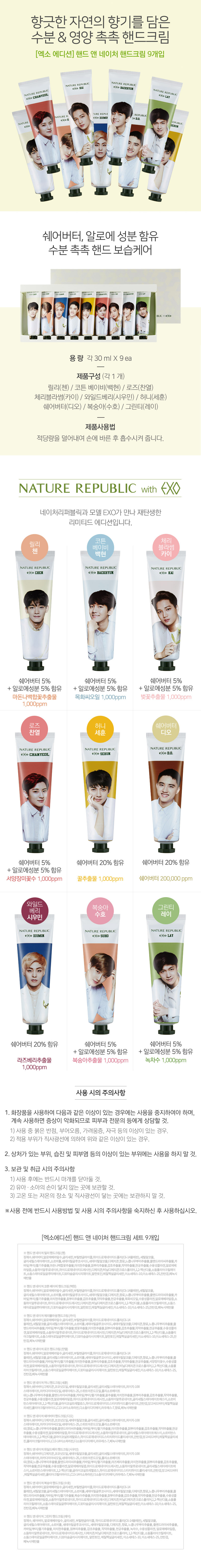 Nature Republic] EXO Edition Hand Cream Set - 11STREET